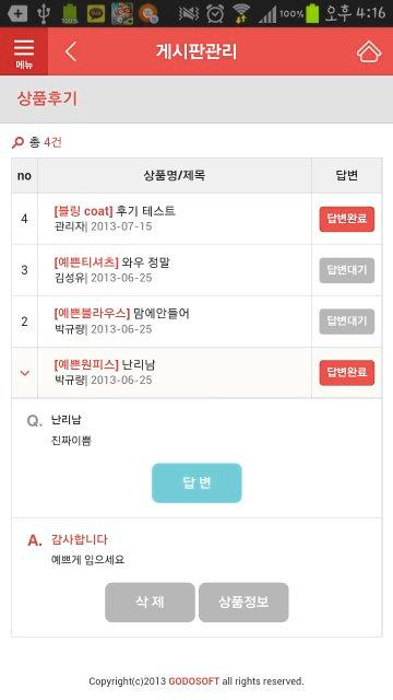 고도몰 - 모바일콜센터, 쇼핑몰관리 - screenshot
