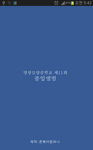 영광묘량중학교 제11회 졸업앨범