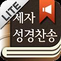 제자성경찬송Lite logo