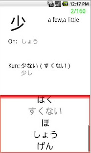 NyanKana: Kanji Phase 2- screenshot thumbnail