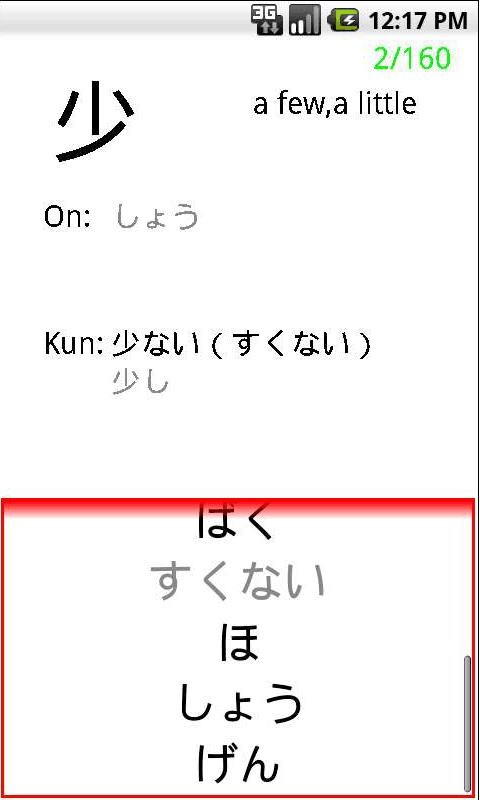 NyanKana: Kanji Phase 2- screenshot