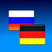 Русско-немецкий переводчик