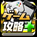 ゲーム攻略本 裏技集&攻略法 icon