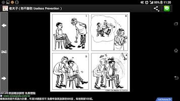 Screenshot of 老夫子 Old Master Q