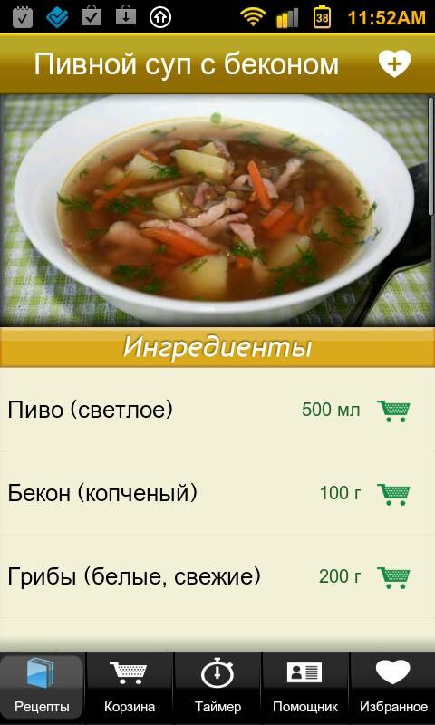 Немецкая Кухня Free - screenshot