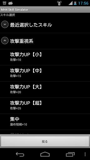 免費下載工具APP MH4G Skill Simulator app開箱文 APP開箱王
