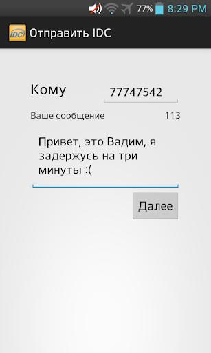Send IDC