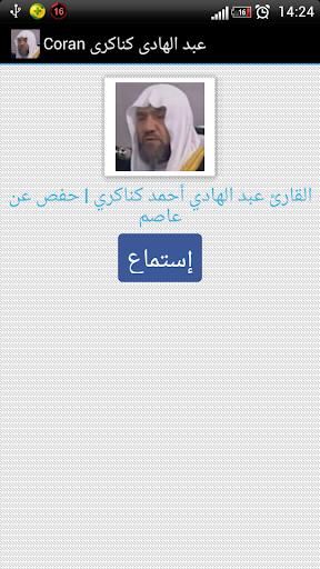 Coran Abdul Hadi Kanakeri