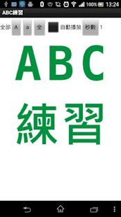 ABC練習