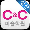 삼산씨앤씨미술학원 icon