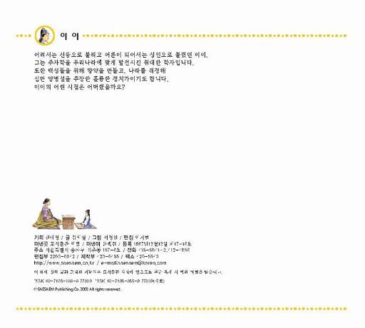 율곡 이이 위인전 - 새샘 출판사