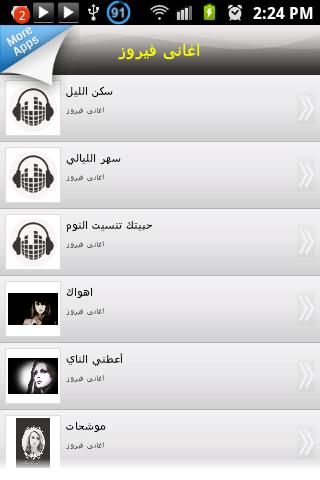 免費音樂App|اغانى فيروز|阿達玩APP