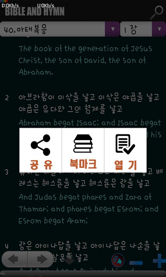 Bible&Hymn- screenshot