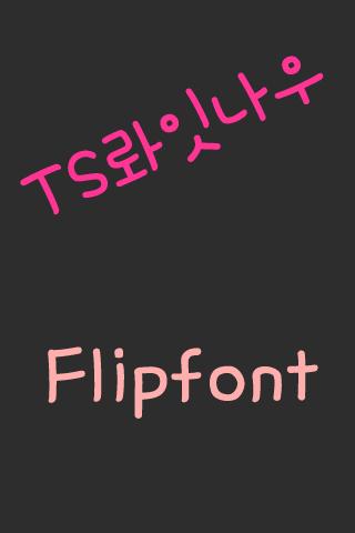 TS롸잇나우 ™ 한국어 Flipfont