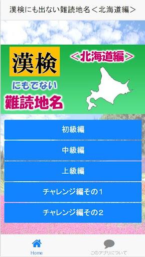 漢検にも出ない難読地名<北海道編>