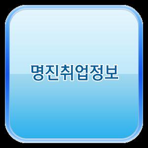 명진취업정보 for Android