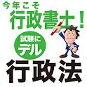 今年こそ行政書士!試験にデル行政法 logo