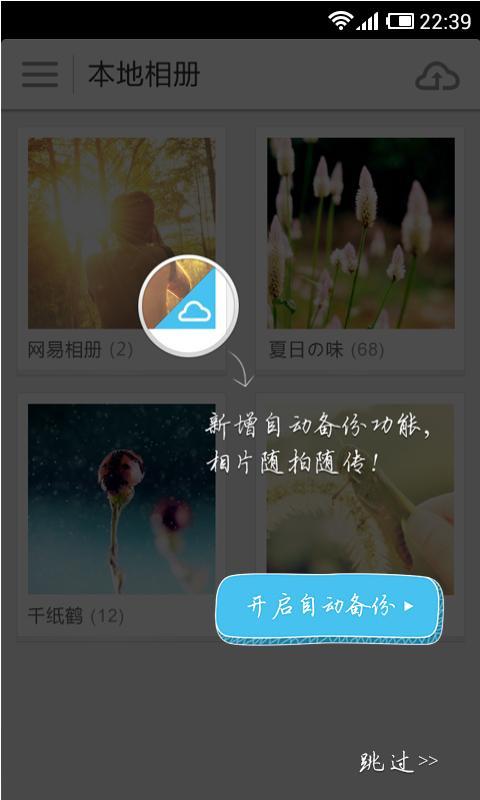 网易云相册-相片备份专家 - screenshot