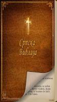 Screenshot of Српска Библија
