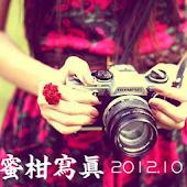 mikan syasin 201210