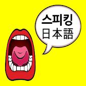 스피킹 일본어 회화(말하기 학습) - 뇌새김 두뇌학습법