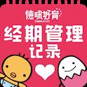 徳咪好育 经期管理记录 logo