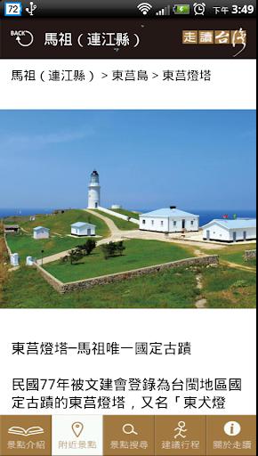 【免費旅遊App】走讀台灣-APP點子