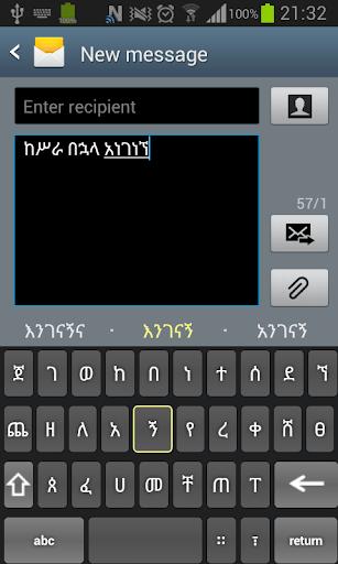Mela Amharic Tigrigna Keyboard