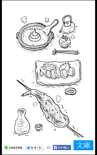 無料娱乐Appの青空うんこ:うんこの食い方 (北大路魯山人 鮎の食い方)|記事Game