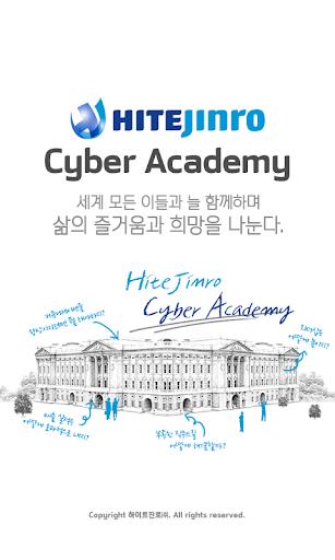 HITEJINRO Cyber Academy 모바일 앱