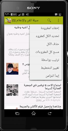 【免費社交App】سبلة عُمان-APP點子