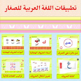 تطبيقات اللغة العربية للصغار - screenshot thumbnail