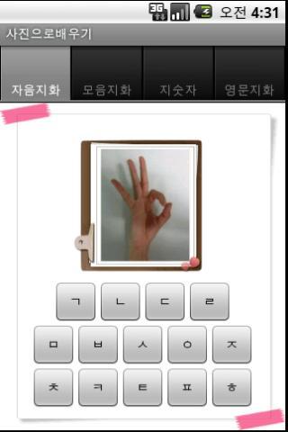 수화배우기 - screenshot