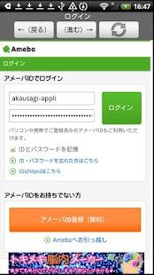 アメブロペタ返しアプリPetaBrowser