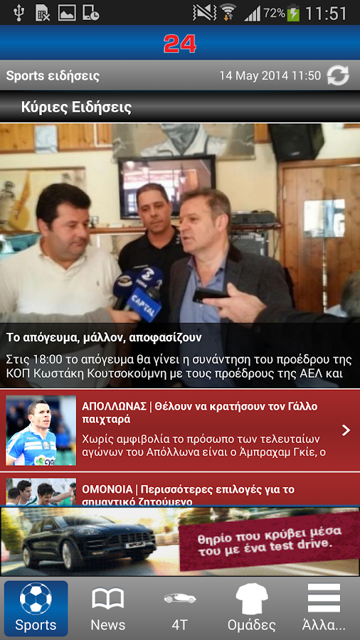 24Sports & News - στιγμιότυπο οθόνης