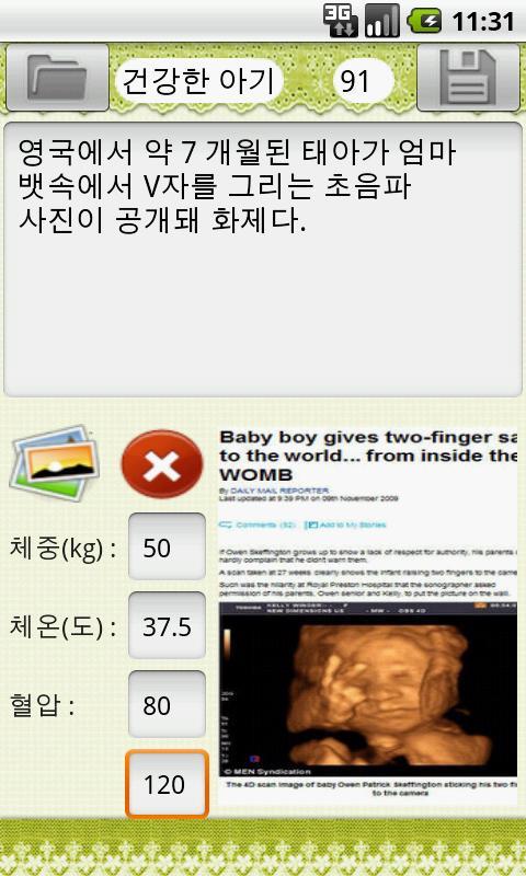 임신과 태교- screenshot