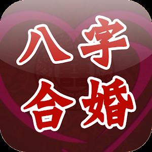 八字合婚-夫妻和睦相处之道 生活 App LOGO-APP試玩