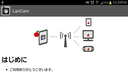 LanCam - 簡易ライブカメラ -