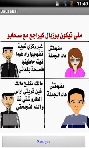 【免費娛樂App】Bouzebal-APP點子