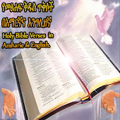 Ethiopian Bible Verses Amharic