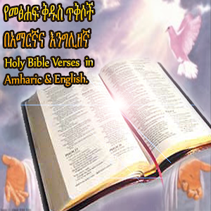 Ethiopian Bible Verses Amharic 1 0 APK for Android