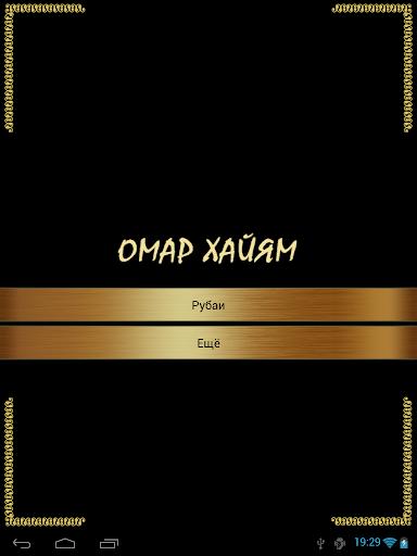 Омар Хайям — Рубаи