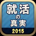 就活の真実2015(業界研究/自己分析/面接/就職活動/) icon
