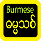 Burmese Bible icon
