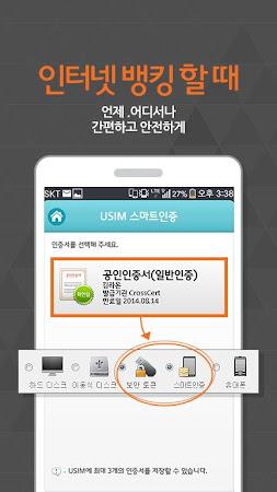 USIM 스마트인증 (SKT전용)-공인인증,스마트인증 01.08.17 screenshot 781091