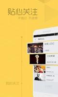 Screenshot of 搜狐视频-免费高清美剧电影视频播放器