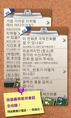韓國旅遊手指通 免費版 - screenshot
