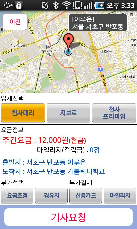 GPS대리운전 - screenshot