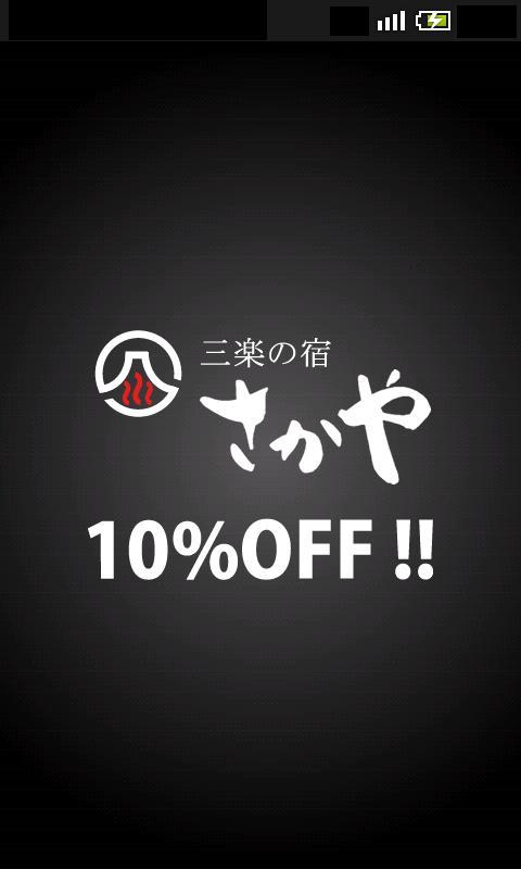 伊豆長岡温泉 三楽の宿さかや- screenshot