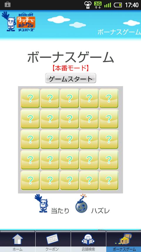 BOOKOFF 公式アプリ- スクリーンショット